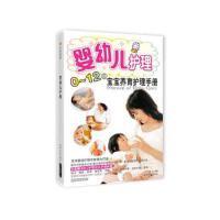 【RTZ】婴幼儿护理 黄瑛 成都时代出版社 9787546401522