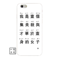 iPhone6苹果7plus手机壳个性文字8全包X软壳