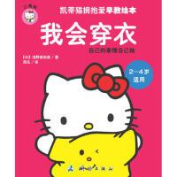 封面有磨痕-HSY-凯蒂猫拥抱爱早教绘本--我会穿衣,自己的事情自己做! 9787503031496 测绘出版社 知礼