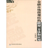 【二手旧书9成新】金融市场微观结构模型方法和应用刘善存9787500594840中国财政经济出版社