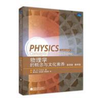 【正版二手书旧书9成新左右】物理学的概念与文化素养(第4版)( 翻译版)9787040236088