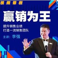 正版包票赢销为王李强网络视频课程非DVD 信达 4