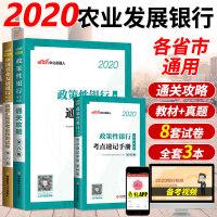 中公2020年中国农业发展银行招聘考试用书通关攻略教材历年真题汇编试卷考点速记3本 政策性银行招聘考试春招招聘考试一本通
