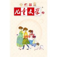 2012年《儿童文学》下半年套装(共6册)