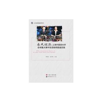 乘风破浪:上海外国语大学全球重大事件双语新闻报道实践