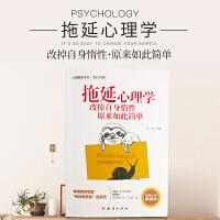 拖延心理学:改掉自身惰性原来如此简单