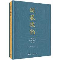 周风虢韵―― 虢国历史文化陈列