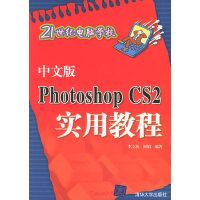 中文版PhotoshopCS2实用教程/21世纪电脑学校