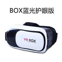 VR一体机虚拟现实3D眼镜vr眼镜手机电影头戴式游戏机ar眼镜 BOX蓝光护眼版