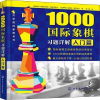 1000国际象棋习题详解 入门篇 化学工业出版社