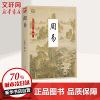 周易 江苏凤凰科学技术出版社