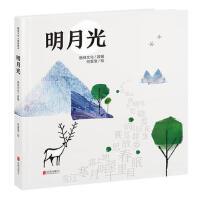 明月光 格林文化 改编,何雷洛 绘 北京联合出版公司