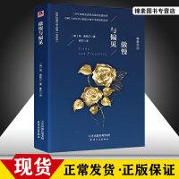 精装全译本33.2万字傲慢与偏见中文版正版英国女性小说作家简.奥斯汀世界文学名著翻译无删减版经典文学世界名著