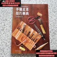 【二手旧书9成新】手缝皮革技巧事典 后面书边有点水印 请阅图9787534963131