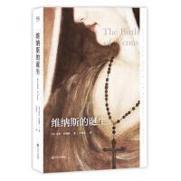 正版-H-维纳斯的诞生 (英)莎拉杜楠特 9787210087656 江西人民出版社