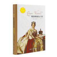 维多利亚女王传(全景插图版) 格蕾丝・格林伍德 世界知识出版社