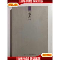 【二手9成新】读库1102 /张立宪 新星出版社