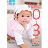 送给宝宝的手编毛衣0-3岁