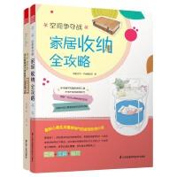 韩式家居整理术(清新Style四季家居装饰+空间争夺战:家居收纳全攻略)