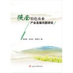 陕南特色农业产业发展问题研究