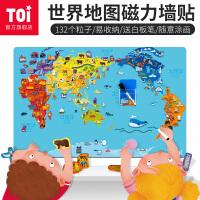 【跨店两件五折】TOI世界地图墙贴磁力贴儿童拼图 儿童益智玩具 4-5-6-7-8-12岁男孩女孩 宝宝早教认知