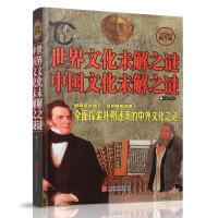 全民阅读-《世界文化未解之谜中国文化未解之谜》超值精装典藏版