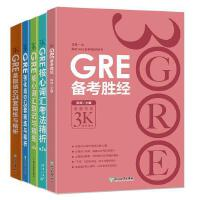 GRE套装5本 陈琦再要你命3000全套GRE词汇精析24套难句 新东方gre核心词汇助记与精练新搭GRE核心词汇考法