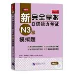 新完全掌握日语能力考试(N3级)模拟题
