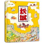 3-6岁带着孩子去旅行――长城 (大开本精装版)