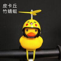 钥匙扣 网红破风鸭带竹蜻蜓头盔可爱汽车男女铃铛钥匙扣迷你头盔自行车