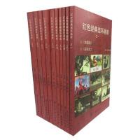 红色经典连环画库(共10册) 李永志 河北美术出版社