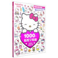凯蒂猫1000个贴纸全收藏(套装共2册)
