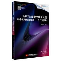 MATLAB数字信号处理85个实用案例精讲――入门到进阶