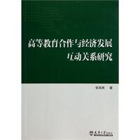 【TH】高等教育合作与经济发展互动关系研究 张海英 天津大学出版社 9787561851432