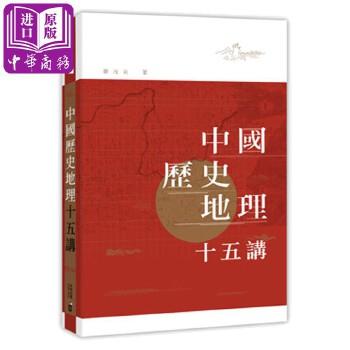 【中商原版】中国历史地理十五讲 港版原版 韩茂莉 香港中和出版