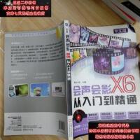 【二手旧书9成新】会声会影X6从入门到精通 中文版9787111423218