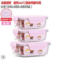 微波�t�盒分隔玻璃碗���w冰箱保�r盒上班族保�厮�果便��餐盒日式