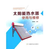 【中国农业出版社官方正版】太阳能热水器使用与维修 鲁植雄 金月 钟文军主编 知识类书籍 9787109187740