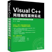 Visual C++网络编程案例实战(配光盘)