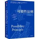 可能性法则 量子力学如何改善思考、生活和爱的方式 中信出版社