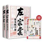 左宗棠:家书抵万金(精装签名版上下两册)