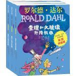 和大玻璃升降机(3册) 注音读物 (英)罗尔德・达尔(Roald Dahl) 新华正版