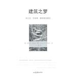 建筑之梦(电子书)
