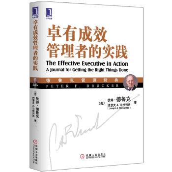 卓有成效管理者的实践(pdf+txt+epub+azw3+mobi电子书在线阅读下载)