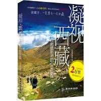 凝视西藏(这辈子,一定要去一次西藏,不为别人说的种种,只为心中一个梦。)