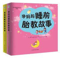 睡前胎教故事・爸爸妈妈读(套装共2册)[精选套装]