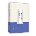 中国古代《周易》诠释史纲要
