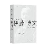 伊藤博文(泷井一博作品)