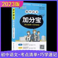 2022版 加分宝 初中语文 考点清单+巧学速记 全国通用版 初一二三789年级语文中考总复习汇总 初中语文复习知识大全
