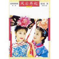 还珠格格第二部(全三册) 琼瑶 北京十月文艺出版社